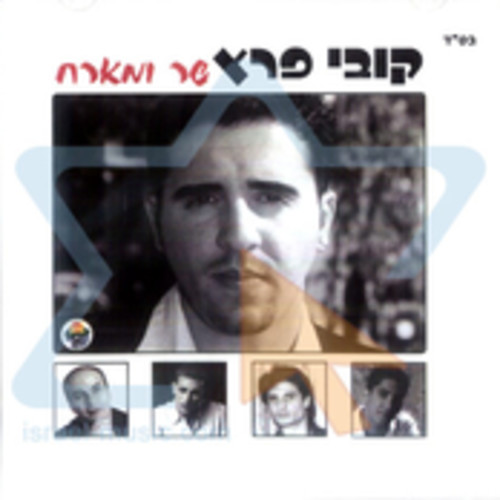 벨소리 Kobi peretz - Kama Ahava  HQ - Kobi peretz - Kama Ahava (Niv Cohen Rmx) HQ