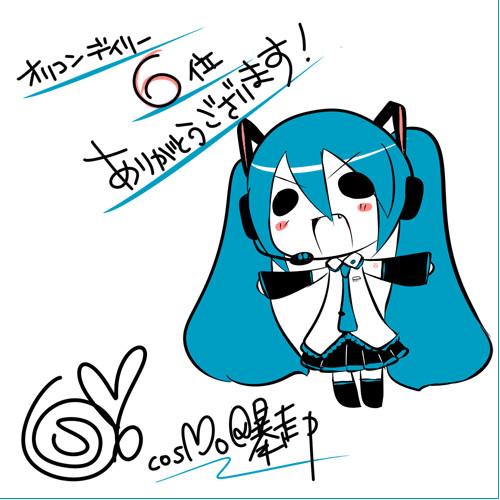 벨소리 初音ミクの消失 - cosMo@暴走P feat. 初音ミク