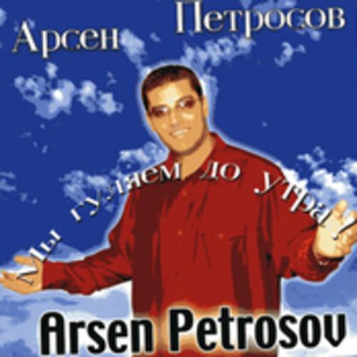 벨소리 Arsen Petrosov - Kayfuem - Arsen Petrosov Kayfuem