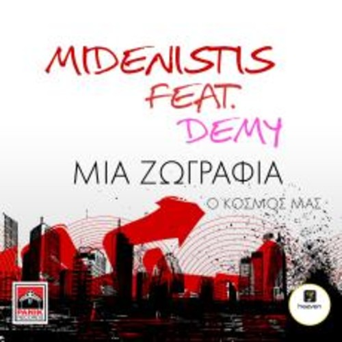 MIDENISTIS feat. DEMY