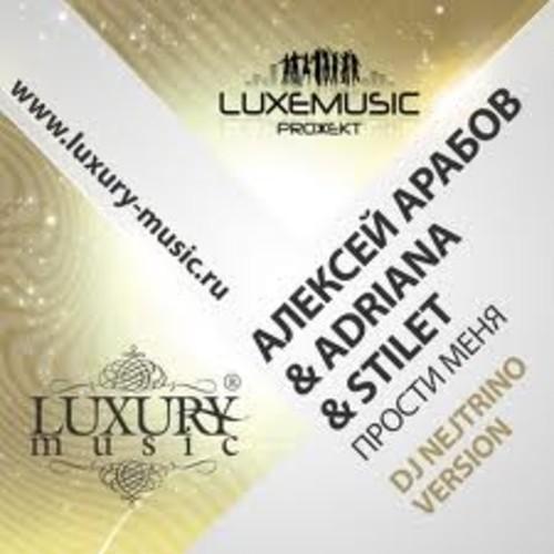 벨소리 Прости меня (DJ Nejtrino version) - Алексей Арабов & Adriana feat.Stilet