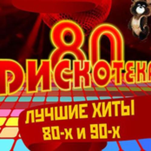 벨소리 Хиты 80-90-х mash up 2010 - Хиты 80-90-х mash up 2010