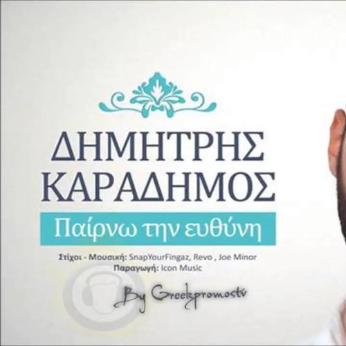 벨소리 Dimitris Karadimos Pairnw tin euthini / Δημήτρης Καραδήμος π - Dimitris Karadimos Pairnw tin euthini / Δημήτρης Καραδήμος π