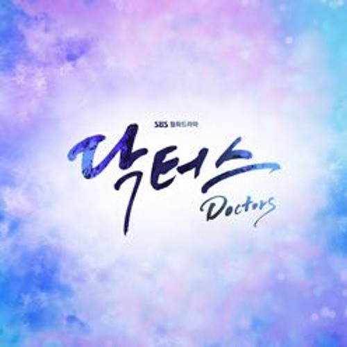 벨소리 01. 그 애  Jung Yup - Doctors OST Part.3 - Doctors 닥터스