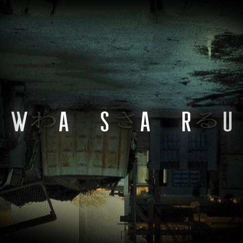 벨소리 Far beyond the trees - Wasaru